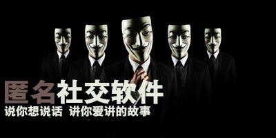匿名交友软件