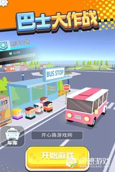 巴士大作战图1