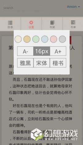 小说解析图3