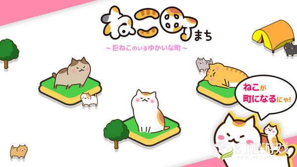 猫咪城巨大猫咪之地图2