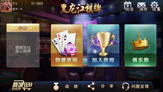 黑龙江棋牌游戏