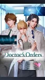 医生的命令图1