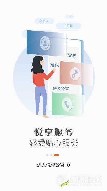 悦樘公寓图3