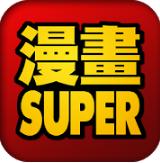 漫畫SUPER