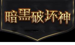 暗黑破环神  v3.0