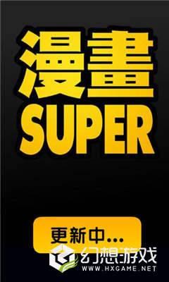 漫畫SUPER图3