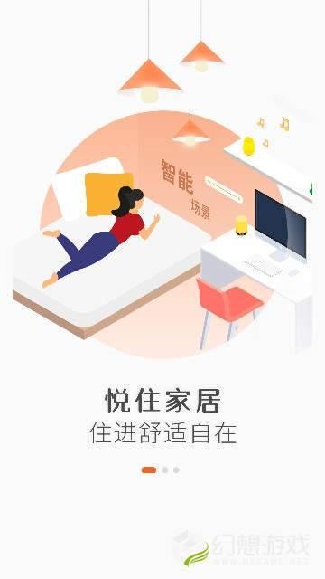 悦樘公寓图1