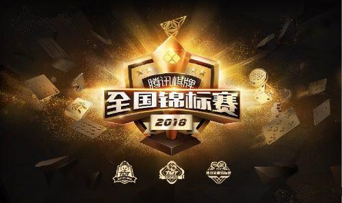 2019棋牌竞技游戏