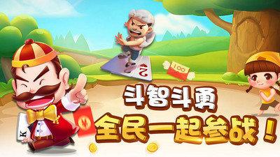 东北棋牌游戏