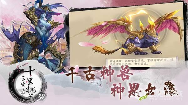 三生桃花劫图1