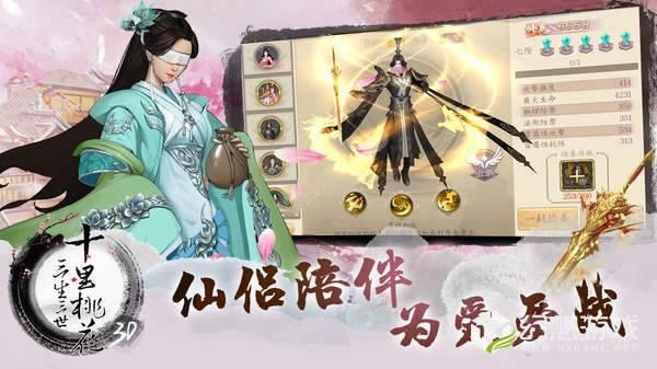三生桃花劫图3