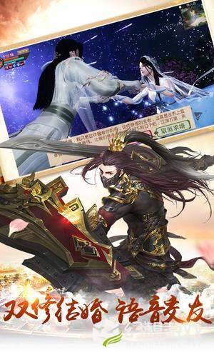 剑御八荒图4