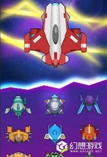 Star Attack图2