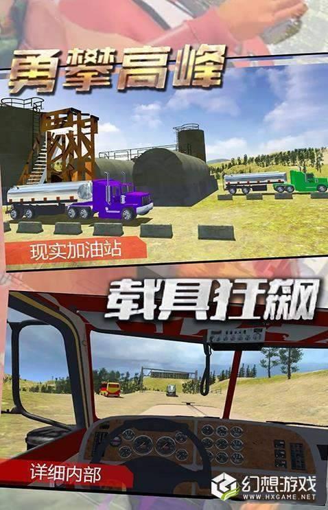 运输车模拟器图2