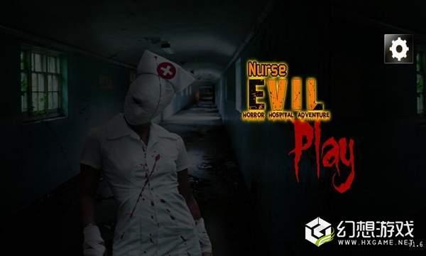 邪恶的护士恐怖医院冒险图3