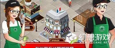 Cafe Panic图1