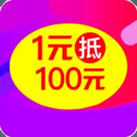 淘券宝1元购