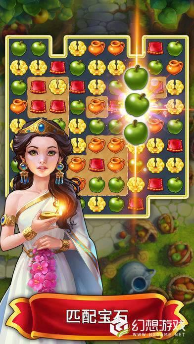 Jewels of Rome图4