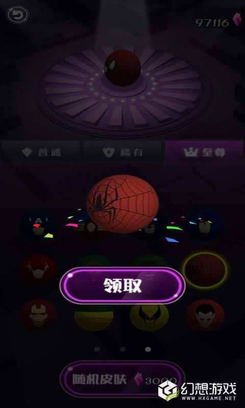 小球冲鸭图3