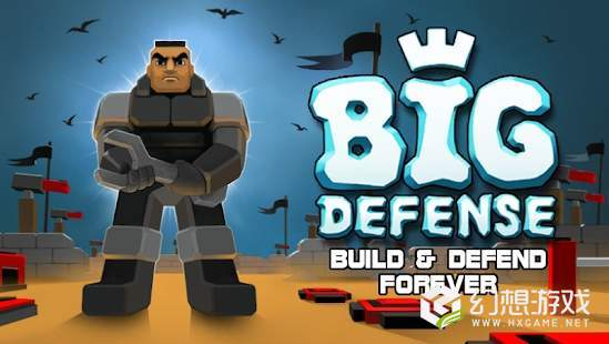 Big Defense图2