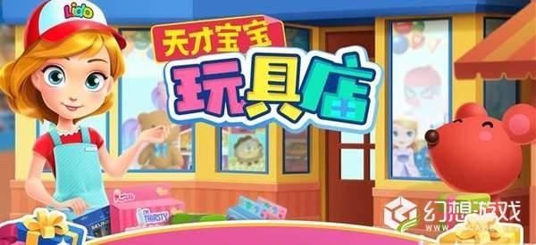 天才宝宝玩具店图3