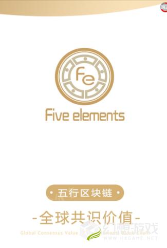 FE五行图1