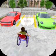轮椅停车模拟
