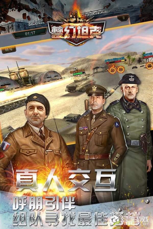 梦幻坦克图2