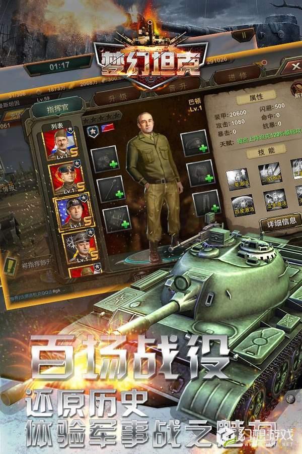梦幻坦克图5