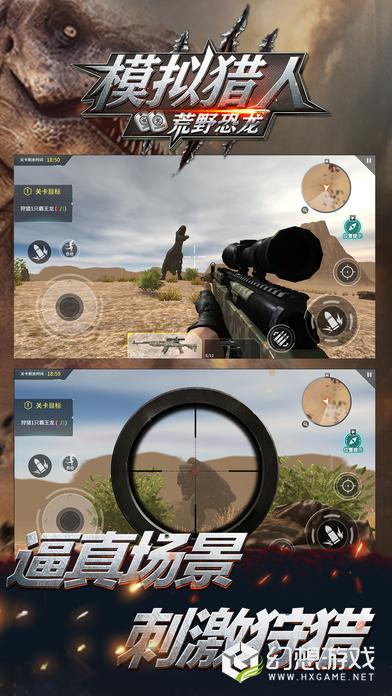 模拟猎人荒野恐龙图3