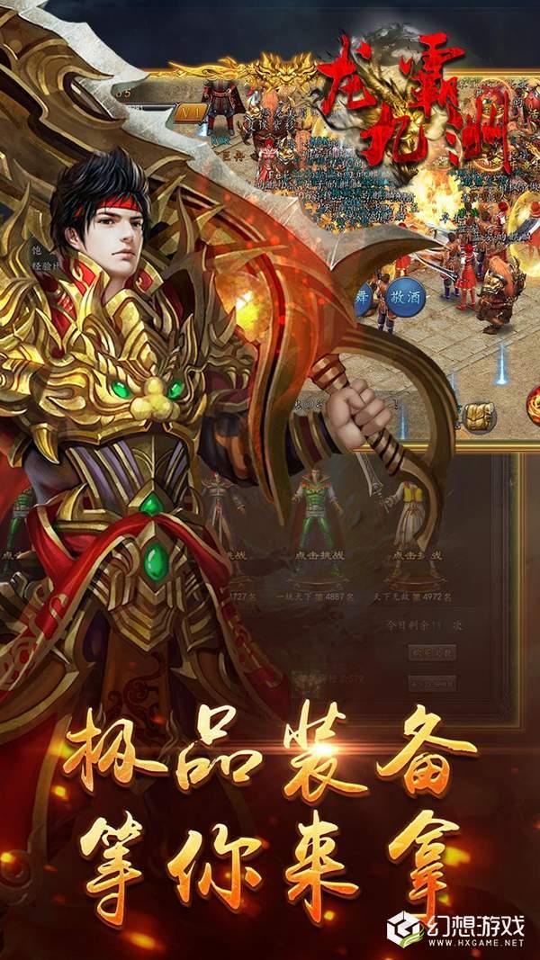 龙霸九洲图5