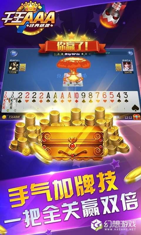 天津娱乐棋牌图2