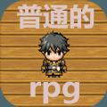 普通的RPG