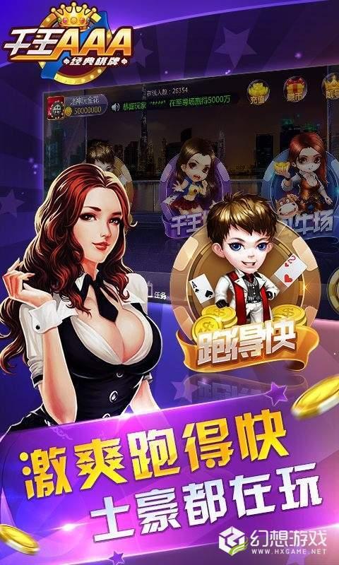 天津娱乐棋牌图3