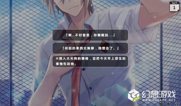 阴阳师恋与平安京图2