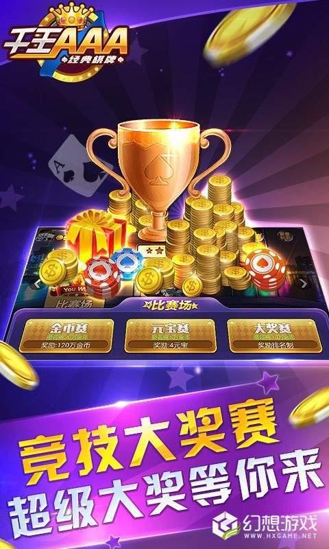 天津娱乐棋牌图4