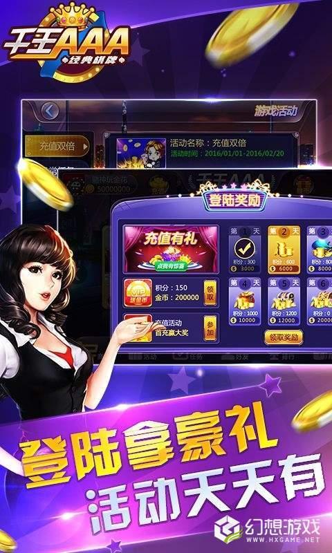 天津娱乐棋牌图1