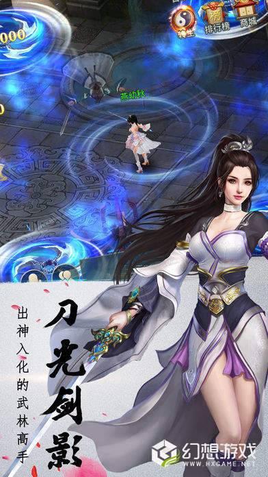仙灵剑尊图3