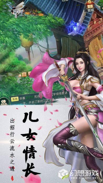 仙灵剑尊图4