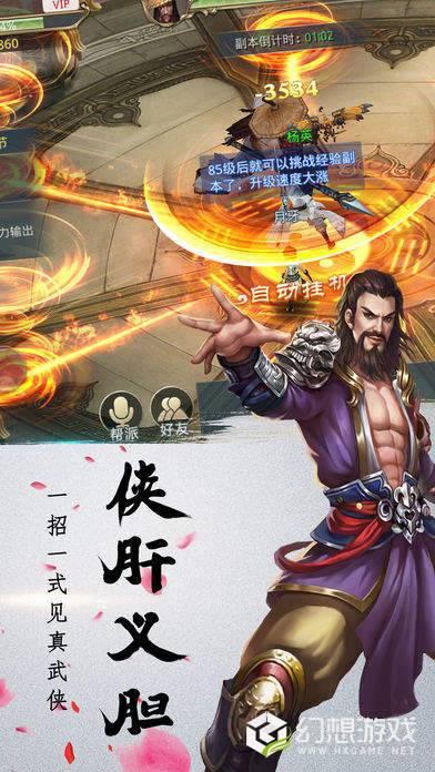 仙灵剑尊图1