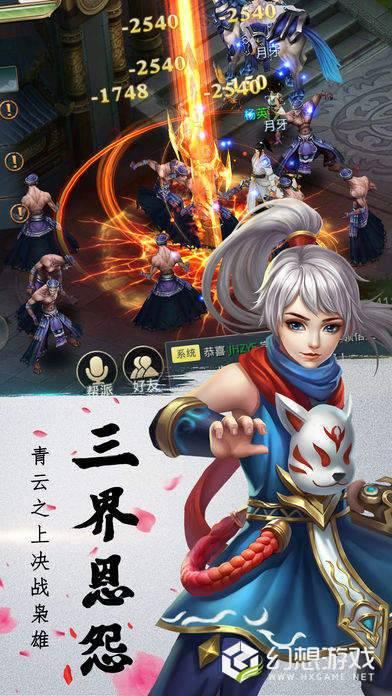 仙灵剑尊图2