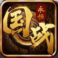 国战永恒  v1.0.2