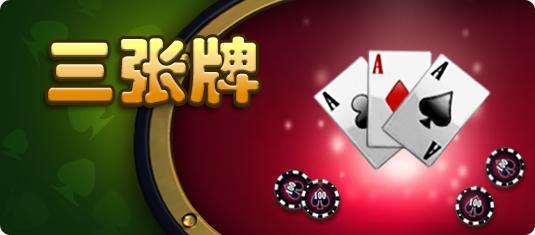 好玩的三张牌游戏