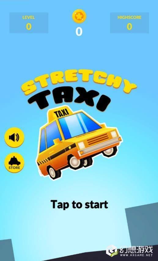 弹性出租车图3