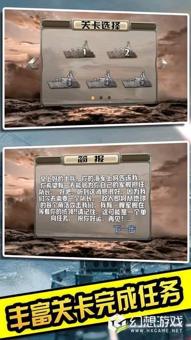 战舰海战图1