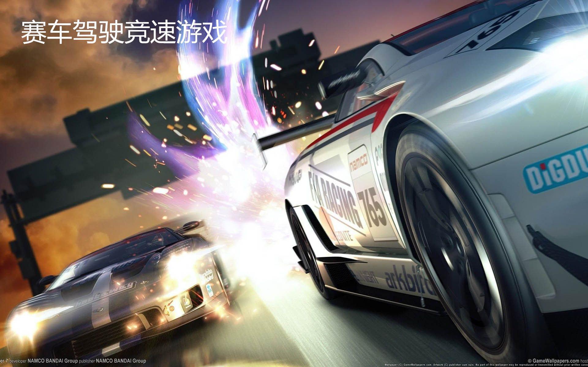 赛车驾驶竞速游戏