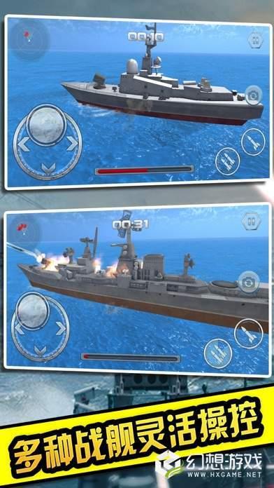 战舰海战图3