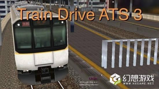 火车驾驶ATS3图1