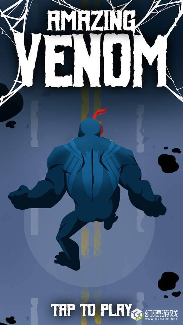 神奇毒液英雄图2