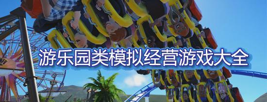模拟经营游乐园游戏